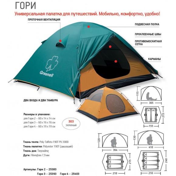 """Палатка туристическая """"Gorey 2"""""""