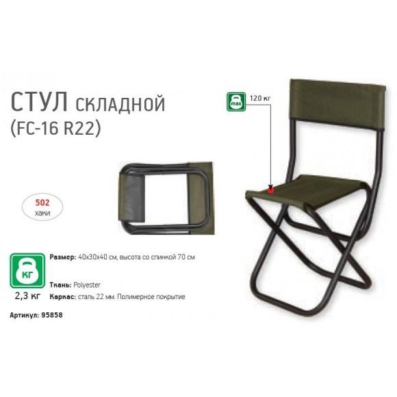 "Стул складной туристический ""FC-16 R22"""