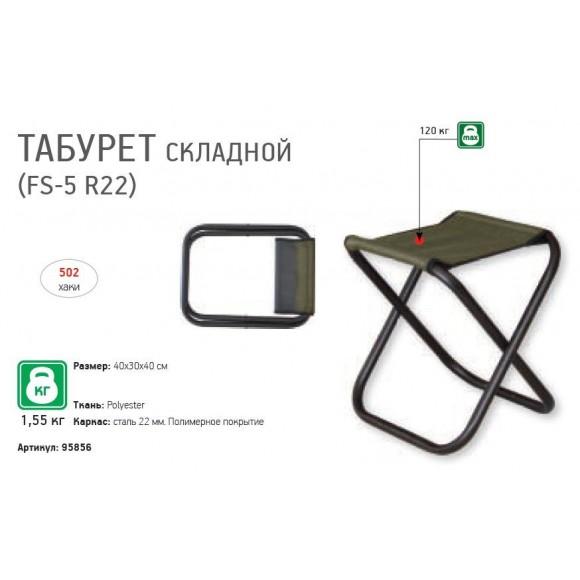 "Табурет складной ""FS-5 R22"""