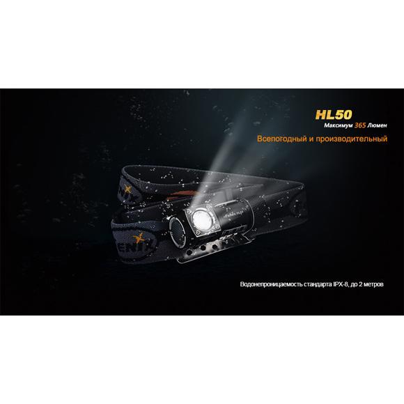 Фонарь налобный Fenix HL50 T6