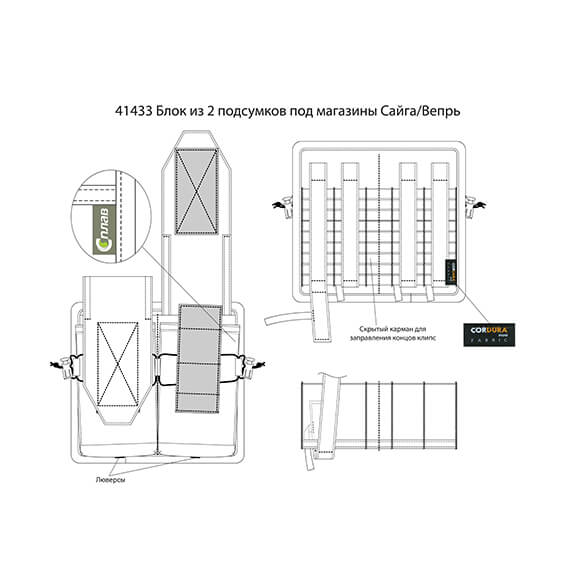 Блок из 2 подсумков под магазины Сайга/Вепрь