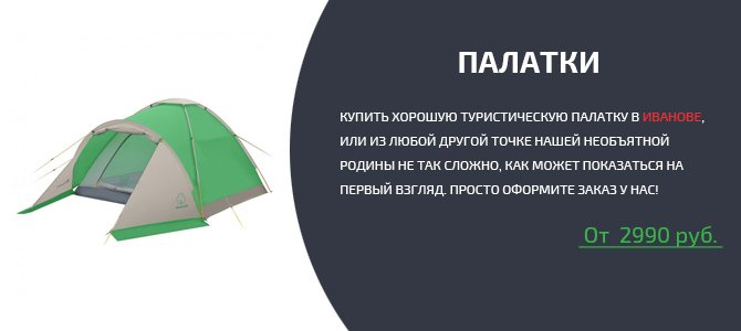 Палатки - от магазина NESIDI.com