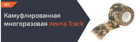 Камуфлированная многоразовая лента Track
